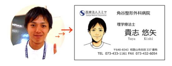 理学療法士 似顔絵名刺